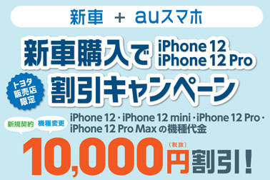 iphone12waribiki